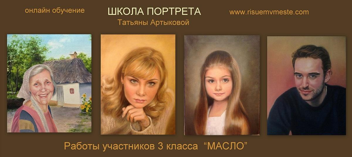Школа портрета